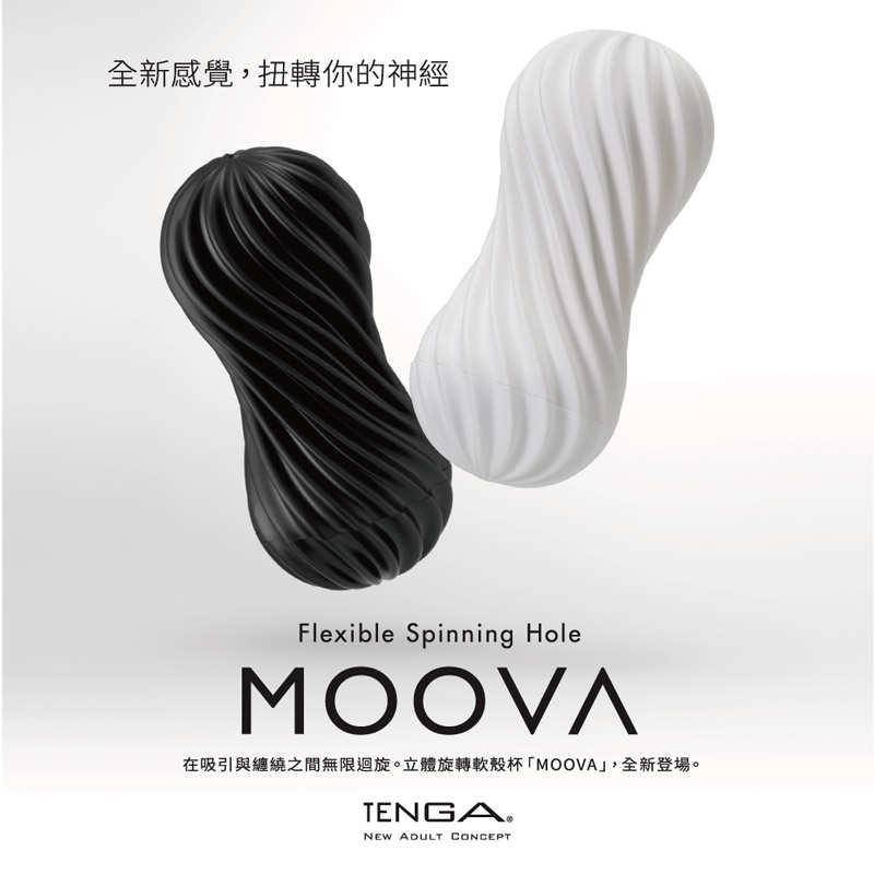 TENGA|MOOVA  絲綢白 飛機杯