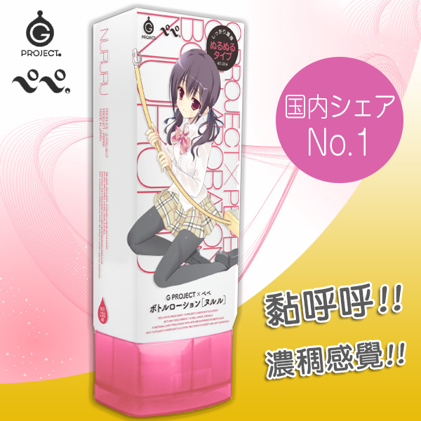 G PROJECT X PEPEE BOTTLE LOTION 滑溜 220ml