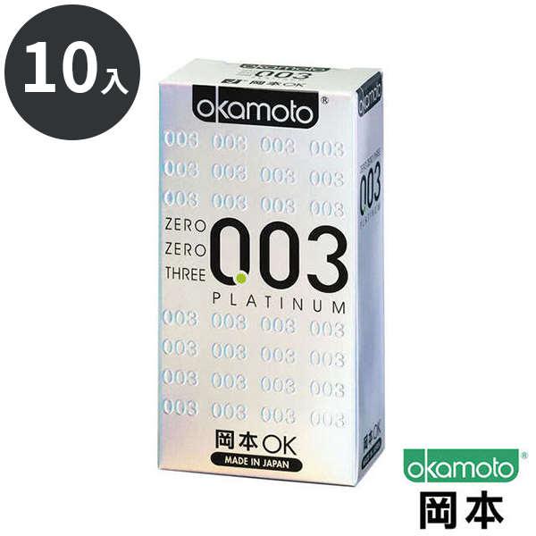 岡本Okamoto-003白金版保險套(10入)