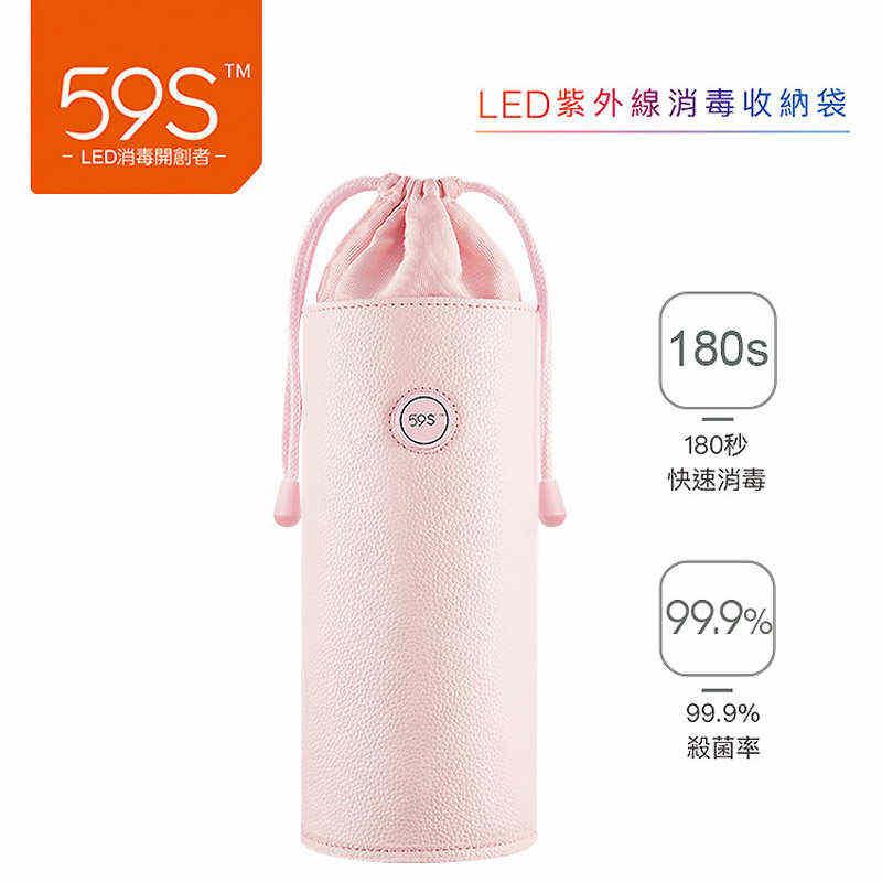 59S|LED紫外線 情趣用品消毒收納袋 - 粉色
