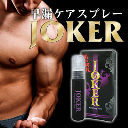 【AV男優必備!!】日本正品 JOKER 防早洩 男性持久延時噴劑