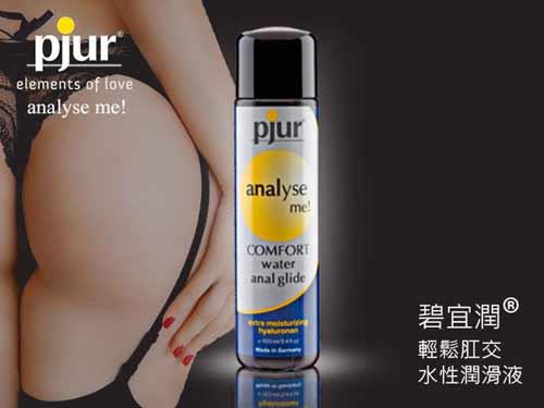 德國Pjur ANALyse me! 輕鬆肛交水性潤滑液-100ml