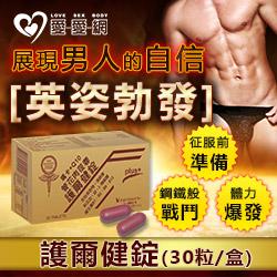 【男人必吃的聖品】美國製造 瑪卡+Q10+管花肉蓯蓉 護爾健錠食品