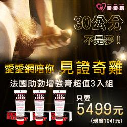 【30公分不是夢!】愛愛網陪你見證奇雞!!法國戰神增大膏 超值3入組只要5499元-助勃增強型