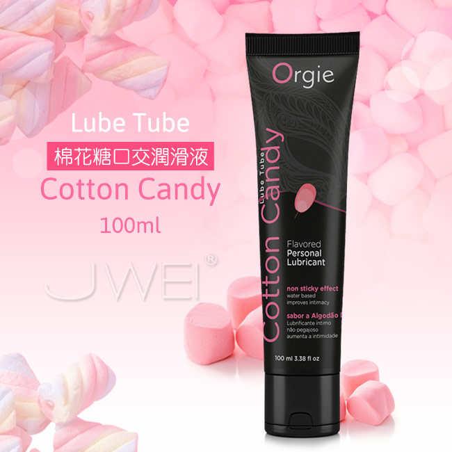 葡萄牙進口精品Orgie.Lube Tube Cotton Candy 棉花糖口交潤滑液-100ml