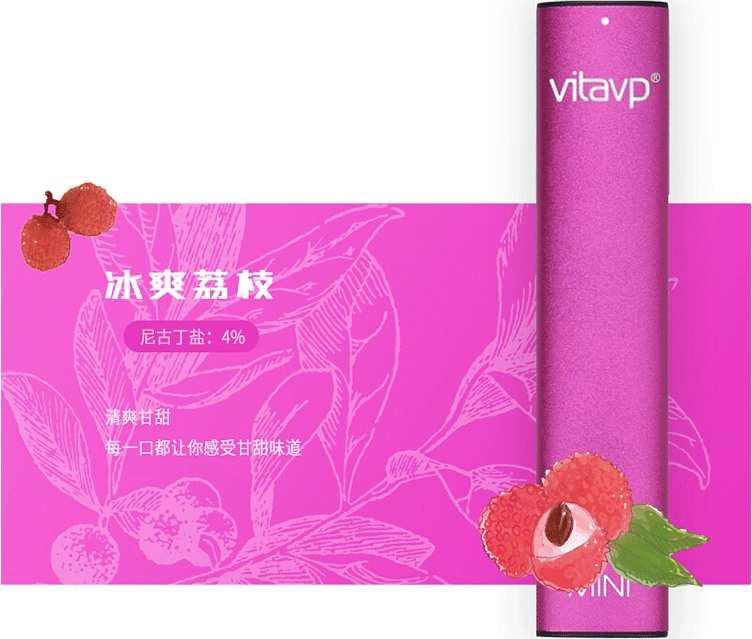 【vitavp唯它】mini一次性煙彈 - 冰爽荔枝口味(40mg)