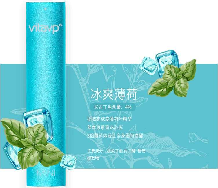 【vitavp唯它】mini一次性煙彈 - 冰爽薄荷口味(40mg)
