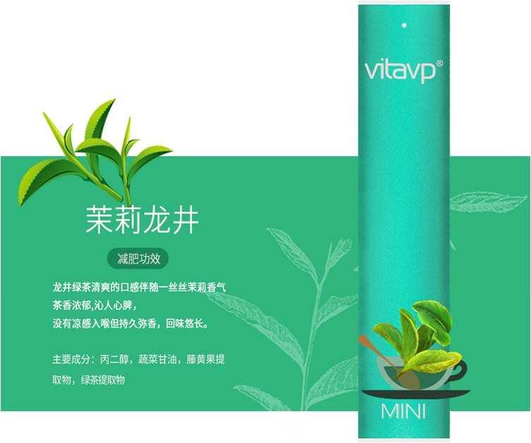 【vitavp唯它】mini一次性菸彈 - 茉莉龍井口味(40mg)