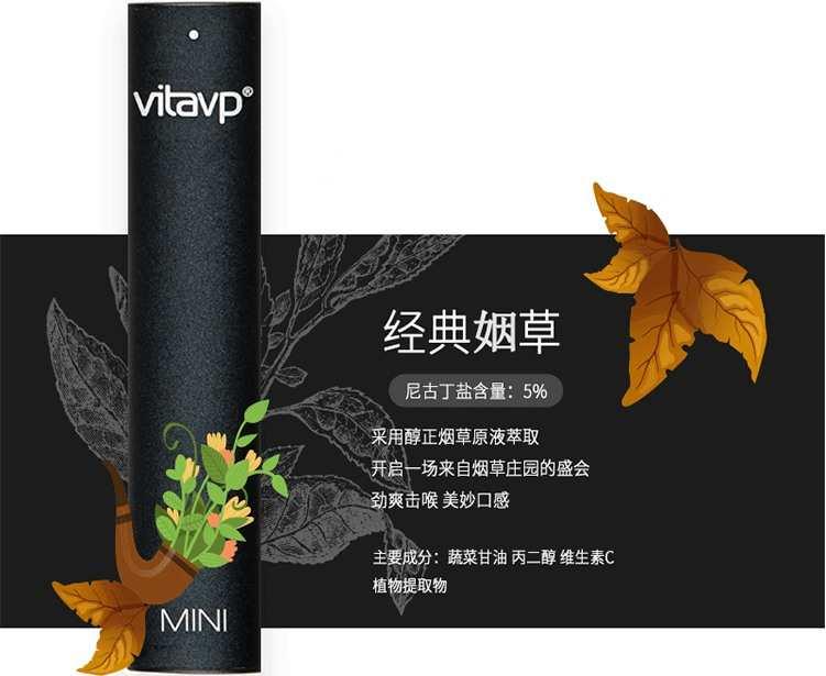 【vitavp唯它】mini一次性菸彈 - 經典菸草口味(50mg)