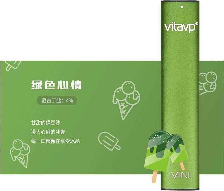 【vitavp唯它】mini一次性菸彈 - 綠色心情口味(40mg)