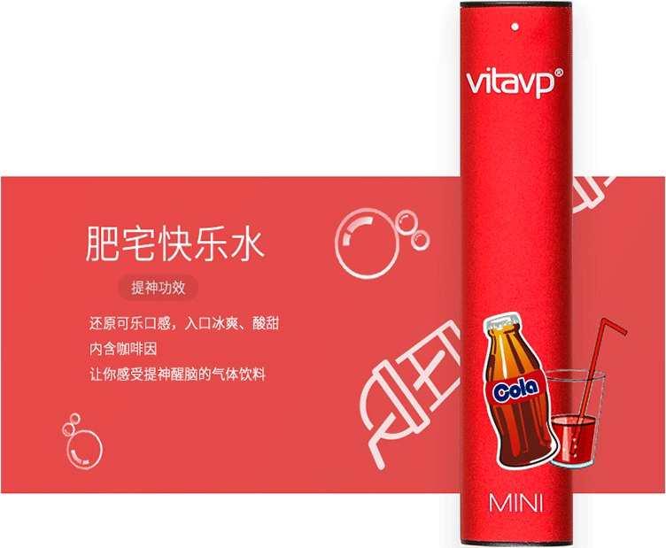 【vitavp唯它】mini一次性菸彈 - 酷炫可樂口味(咖啡因)