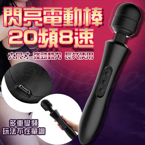 【閃亮電動棒】20段8速大尺寸USB充電矽膠震動AV按摩棒(黑色)