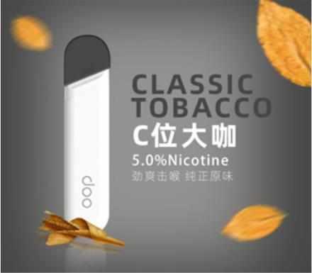 【Doo One V3旗艦版】一次性霧化棒 陶瓷芯 煙量足 口感佳 - C位大咖(5%)
