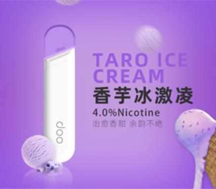 【Doo One V3旗艦版】一次性霧化棒 陶瓷芯 煙量足 口感佳 - 香芋冰淇淋(4%)