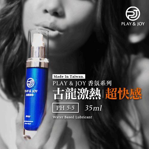 【催情聖品】使女性快速興奮、維持高度敏感 台製潤滑高潮液