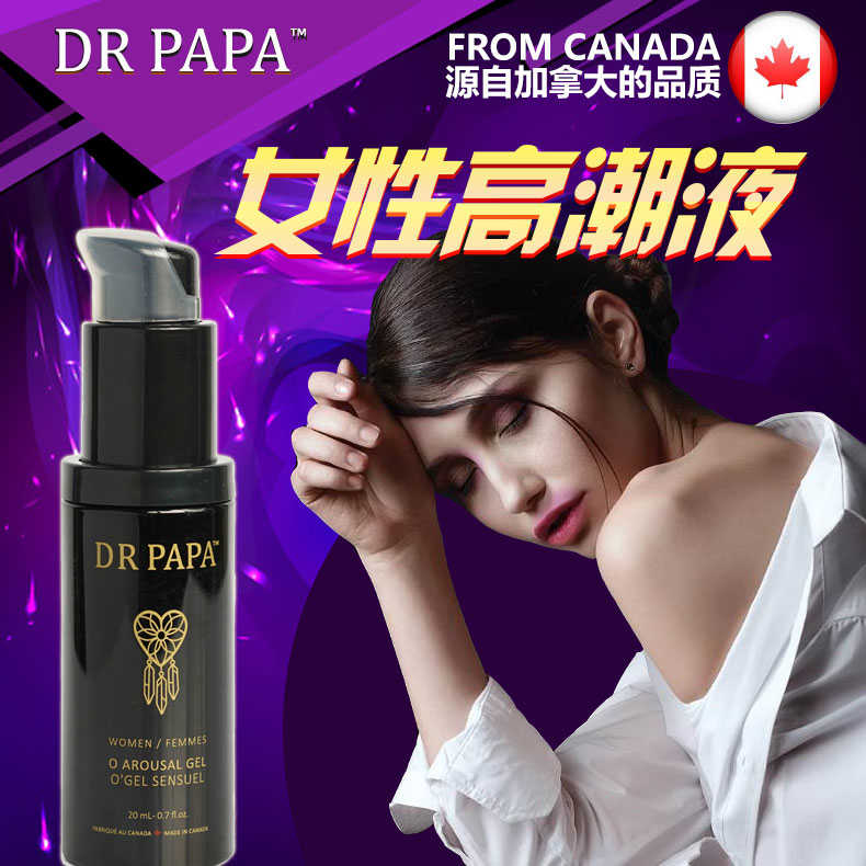 DR PAPA-O Arousal Gel for Women 女用助情快感提升液二代-20ml