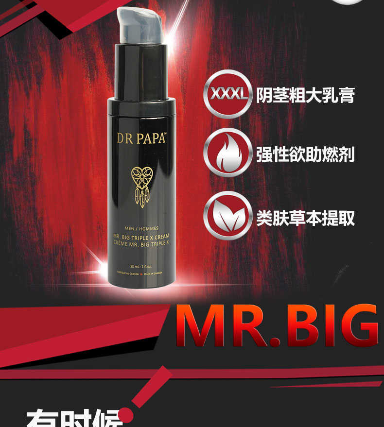 DR PAPA-Mr. Big Triple X Cream 男用增大膏二代-30ml