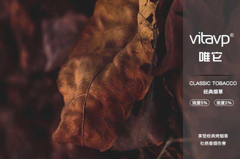 【vitavp唯它】專用電子煙彈 - 經典菸草口味(50mg)3入