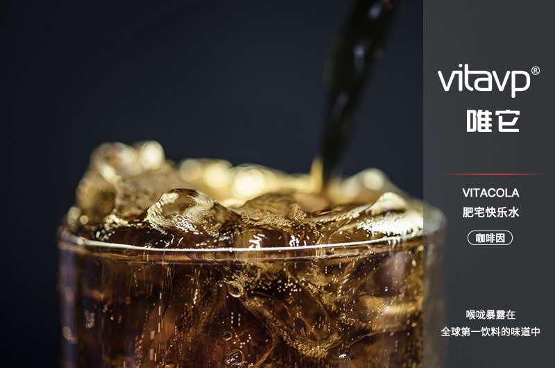 【vitavp唯它】專用電子煙彈 - 酷炫可樂口味(咖啡因)3入