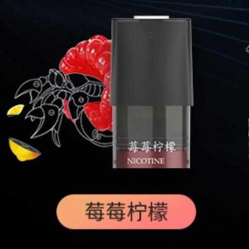 【vitavp唯它】專用電子煙彈 - 莓莓檸檬口味(4%)3入