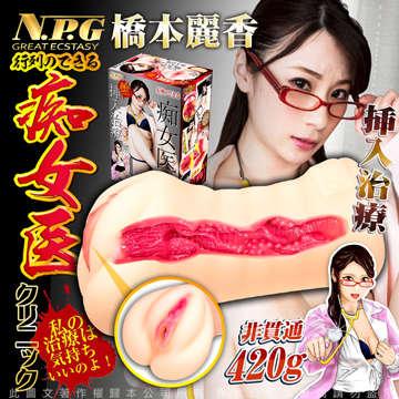 日本NPG 超人氣痴女醫診所 插入治療 橋本麗華 名器 自慰器