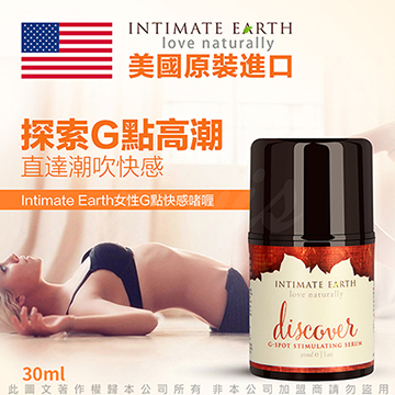 美國Intimate-Earth Discover G-spot gel 女性G點快感凝露 30ml